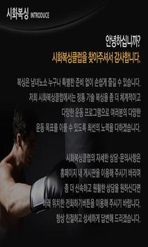시화복싱 apk screenshot