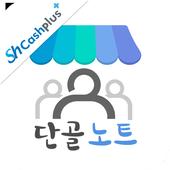 단골노트(수협ShCashplus)-자영업자 고객 관리 icon