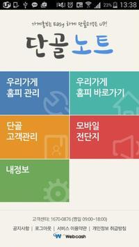 단골노트(수협ShCashplus)-자영업자 고객 관리 poster