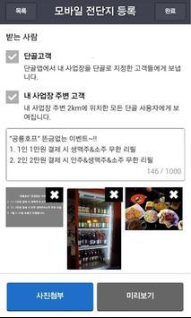 단골노트(수협ShCashplus)-자영업자 고객 관리 apk screenshot