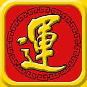 2013年星座生肖运势大全(附含事业情感测试) icon