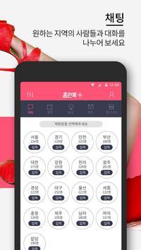 홈런톡 : 랜덤채팅, 채팅, 만남, 소개팅 poster
