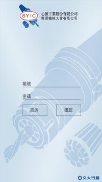 SHINYAIN SYIC apk screenshot