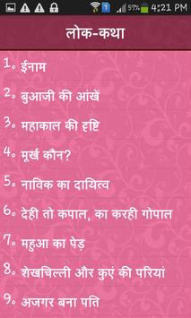 Hindi Kahaniya apk screenshot