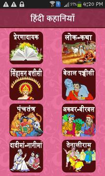 Hindi Kahaniya poster