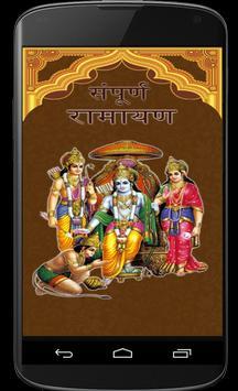 Sampurn Ramayan in Hindi poster