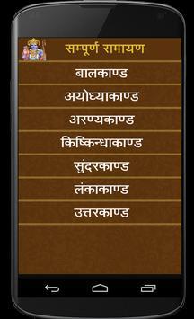 Sampurn Ramayan in Hindi apk screenshot