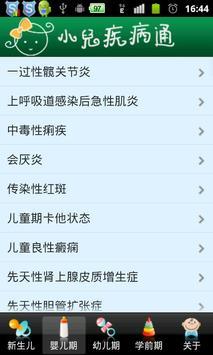 小儿疾病通 apk screenshot