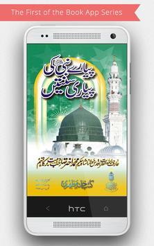 Sunnahs of Rasoolullah(SAW) poster