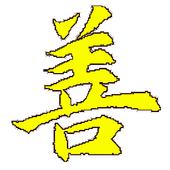 善歌慈訓 icon