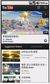 善歌慈訓 apk screenshot