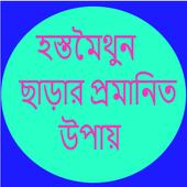হস্তমৈথুন ছাড়ার প্রমানিত উপায়। icon