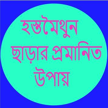 হস্তমৈথুন ছাড়ার প্রমানিত উপায়। apk screenshot