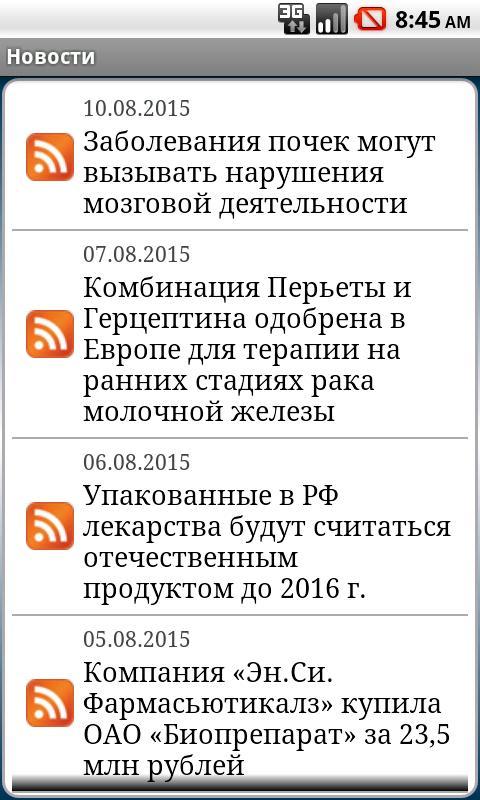 Справочник Видаль Лекарственные Препараты В России
