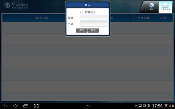 澎湖縣無紙化會議 apk screenshot