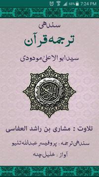 Quran Tarjumo (قرآن ترجمو) poster