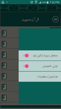 Quran Tarjumo (قرآن ترجمو) apk screenshot