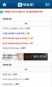 팟수넷 apk screenshot
