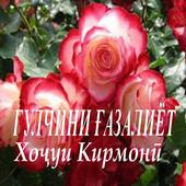 ГУЛЧИНИ ҒАЗАЛ Хоҷуи Кирмонӣ. icon