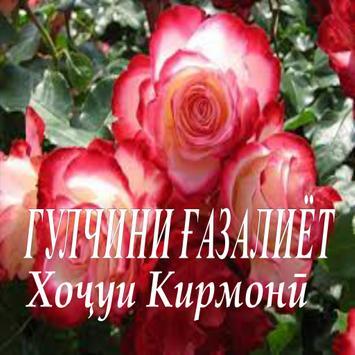 ГУЛЧИНИ ҒАЗАЛ Хоҷуи Кирмонӣ. poster
