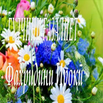 ГУЛЧИНИ ҒАЗАЛ.Фахридини Ироқӣ poster