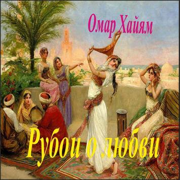 Умар Хайём. Любов apk screenshot