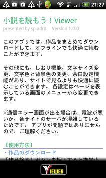小説を読もう ムーンライト apk screenshot