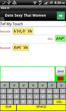 Amharic SMS apk screenshot
