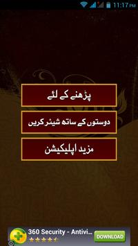 Achi Batein (Urdu) apk screenshot