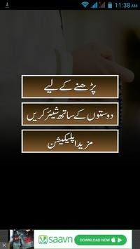 Masnoon Wazaif apk screenshot