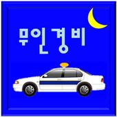 무인경비 출동 - 갤럭시탭 7인치 icon