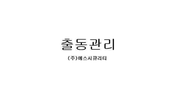무인경비 출동 - 갤럭시탭 7인치 poster