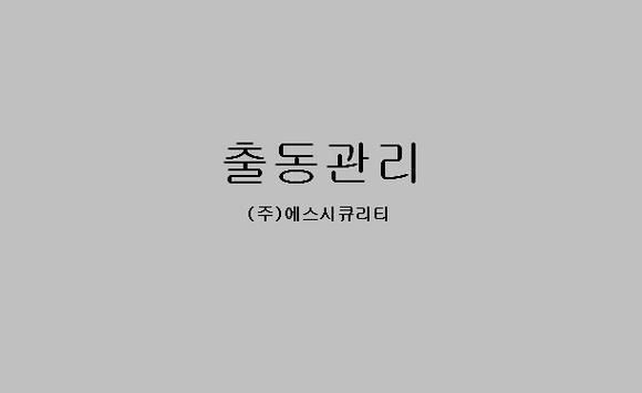 무인경비 출동 - 갤럭시탭 7인치 apk screenshot