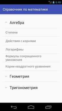 Справочник по математике apk screenshot