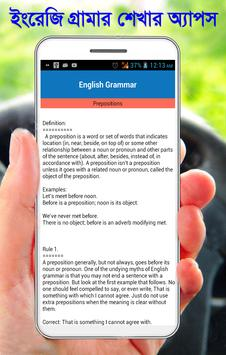 English Grammar(JSC,SSC,HSC) apk screenshot