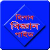 হিসাব বিজ্ঞান গাইড(SSC ও HSC) icon