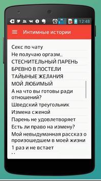 Интимные истории apk screenshot