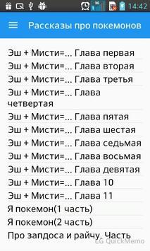 Рассказы про покемонов apk screenshot