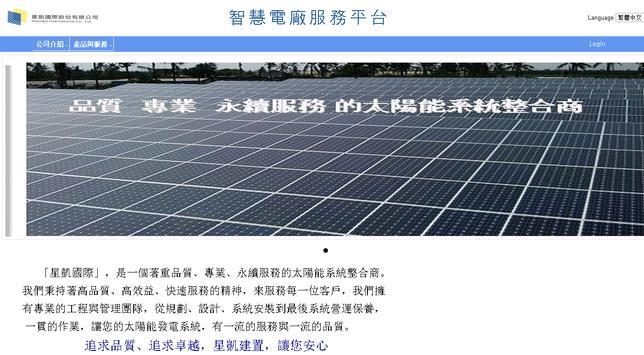 星凱國際 太陽能監控系統 apk screenshot