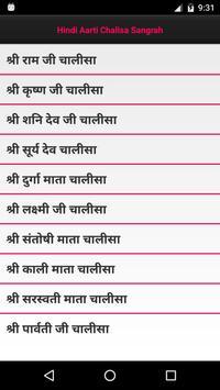 Hindi Aarti Chalisa Sangrah apk screenshot