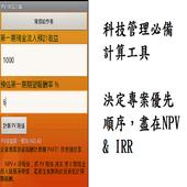 企業專案與投資決策( PV, NPV, IRR ) icon