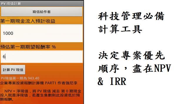 企業專案與投資決策( PV, NPV, IRR ) apk screenshot