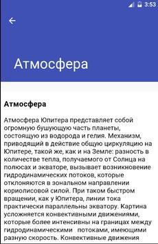 Юпитер apk screenshot