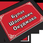 Булат Шалвович Окуджава icon