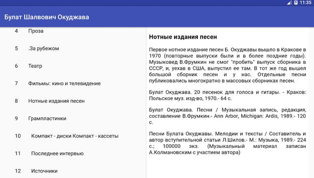 Булат Шалвович Окуджава apk screenshot