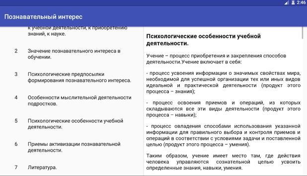 Познавательный интерес apk screenshot