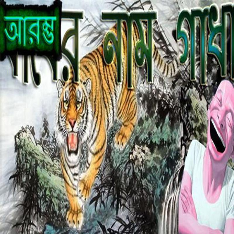bengali dating website