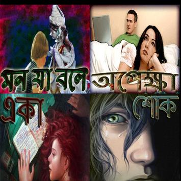 Story Collection 10 - Bengali poster