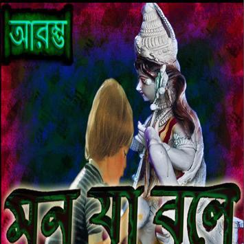 Story Collection 10 - Bengali apk screenshot