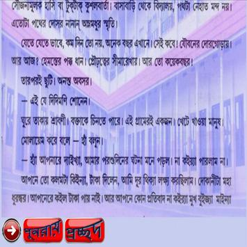 Story Collection 11 - Bengali poster